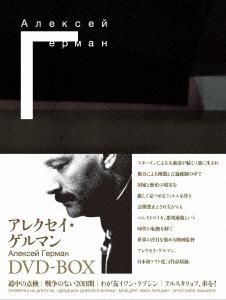 【新品】【DVD】アレクセイ・ゲルマン DVD-BOX アレクセイ・ゲルマン(監督)