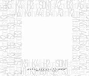 【新品】【DVD】見逃した君たちへ ~AKB48グループ全公演~ スペシャルBOX AKB48