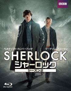 【新品】【ブルーレイ】SHERLOCK/シャーロック シーズン2 Blu-ray BOX ベネディクト・カンバーバッチ