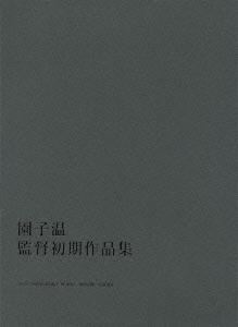【新品】【DVD】園子温 監督初期作品集 園子温(監督)