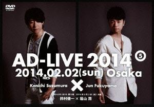 【新品】【DVD】AD-LIVE 2014 第5巻 2014年2月2日(日)大阪 鈴村健一×福山潤 (趣味/教養)