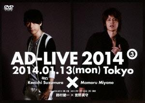 【新品】【DVD】AD-LIVE 2014 第3巻 2014年1月13日(月)東京 鈴村健一×宮野真守 (趣味/教養)