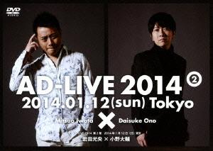 【新品】【DVD】AD-LIVE 2014 第2巻 2014年1月12日(日)東京 岩田光央×小野大輔 (趣味/教養)