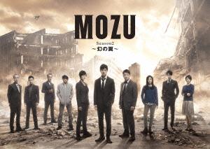 【新品】【DVD】MOZU Season2 ~幻の翼~ DVD-BOX 西島秀俊
