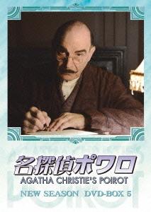 【新品】【DVD】名探偵ポワロ NEW SEASON DVD-BOX 5 デヴィッド・スーシェ