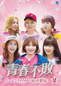 【新品】【DVD】青春不敗~涙の卒業日記~ シーズンファイナル DVD-BOX2 (バラエティ)