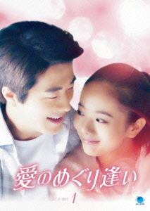 【新品】【DVD】愛のめぐり逢い DVD-BOX1 クォン・サンウ