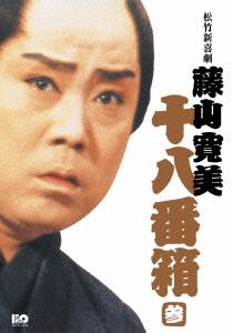 【新品】【DVD】松竹新喜劇 藤山寛美 十八番箱 参 DVD-BOX 藤山寛美