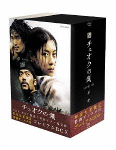 【新品】【DVD】チェオクの剣 DVD BOX ハ・ジウォン