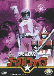 【新品】【DVD】大戦隊ゴーグルファイブ VOL.5 最終巻 八手三郎(原作)