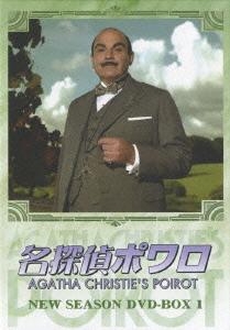 【新品】【DVD】名探偵ポワロ NEW SEASON DVD-BOX 1 デヴィッド・スーシェ