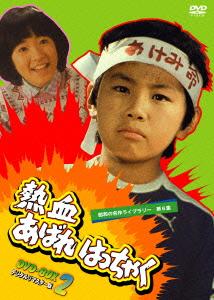 【新品】【DVD】熱血あばれはっちゃく DVD-BOX2 デジタルリマスター版 荒木直也