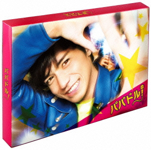 【新品】【DVD】パパドル! DVD-BOX 錦戸亮