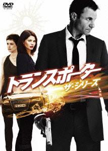 【新品】【DVD】トランスポーター ザ・シリーズ DVD-BOX クリス・ヴァンス