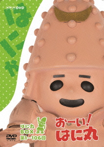 【新品】【DVD】おーい!はに丸 はに丸BOX (キッズ)
