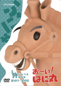 【新品】【DVD】おーい!はに丸 ひんべえBOX (キッズ)