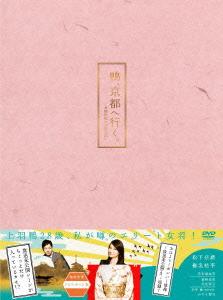 【新品】【DVD】鴨、京都へ行く。-老舗旅館の女将日記- DVD-BOX 松下奈緒(出演、音楽)