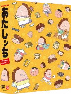 【新品】【DVD】あたしンち DVD-BOX ~母、BOXデビュー~ けらえいこ(原作)