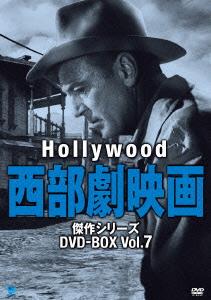 【新品】【DVD】ハリウッド西部劇映画 傑作シリーズ DVD-BOX Vol.7 (洋画)