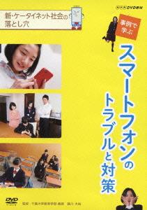 【新品】【DVD】NHK DVD教材::新・ケータイネット社会の落とし穴 事例で学ぶ スマートフォンのトラブルと対策 (教材)