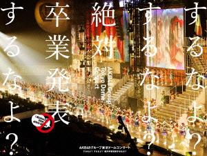 【新品】【DVD】AKB48グループ東京ドームコンサート ~するなよ?するなよ? 絶対卒業発表するなよ?~ AKB48