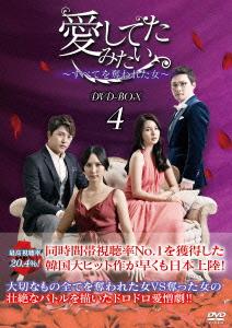 【新品】【DVD】愛してたみたい~すべてを奪われた女~ DVD-BOX4 アン・ジェモ