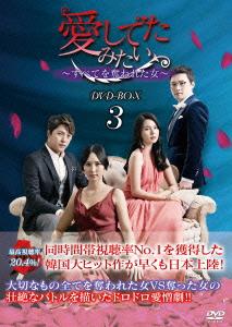 【新品】【DVD】愛してたみたい~すべてを奪われた女~ DVD-BOX3 アン・ジェモ