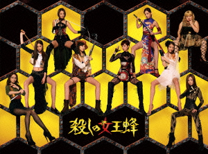 【新品】【DVD】殺しの女王蜂 DVD BOX Model Girls