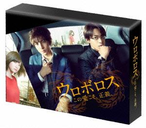 【新品】【ブルーレイ】ウロボロス ~この愛こそ、正義。 Blu-ray BOX 生田斗真