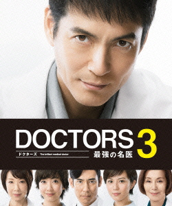 【新品】【DVD】DOCTORS 3 最強の名医 DVD-BOX 沢村一樹