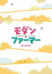 【新品】【DVD】モダン・ファーマー DVD-BOX2 イ・ホンギ