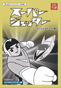 【新品】【DVD】スーパージェッター デジタルリマスター DVD-BOX モノクロ版 久松文雄(キャラクターデザイン、原画)