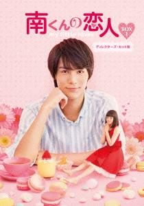 【新品】【DVD】南くんの恋人~my little lover ディレクターズ・カット版 DVD-BOX1 中川大志