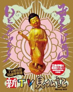 【新品】【ブルーレイ】新TV見仏記 15周年記念 Blu-ray BOX みうらじゅん