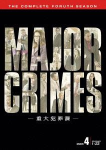 【新品】【DVD】MAJOR CRIMES ~重大犯罪課~ <フォース・シーズン> コンプリート・ボックス メアリー・マクドネル