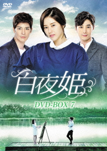 【新品】【DVD】白夜姫 DVD-BOX7 パク・ハナ