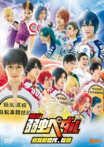 【新品】【DVD】舞台 弱虫ペダル 総北新世代、始動 小越勇輝