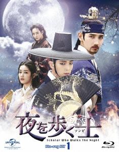【新品】【ブルーレイ】夜を歩く士<ソンビ> Blu-ray SET1 イ・ジュンギ