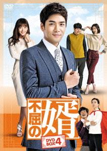 【新品】【DVD】不屈の婿 DVD-BOX4 パク・ユンジェ