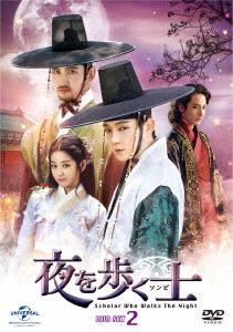 【新品】【DVD】夜を歩く士<ソンビ> DVD-SET2 イ・ジュンギ