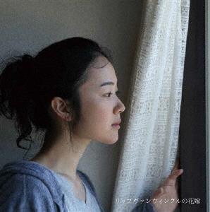 【新品】【ブルーレイ】リップヴァンウィンクルの花嫁 プレミアムボックス 黒木華