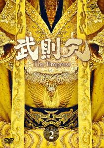 【新品】【DVD】武則天-The Empress- DVD-SET2 ファン・ビンビン[范冰冰]