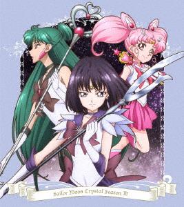 【新品】【DVD】美少女戦士セーラームーンCrystal SeasonIII 3 武内直子(原作)