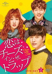 【新品】【DVD】恋はチーズ・イン・ザ・トラップ DVD-SET2 パク・ヘジン