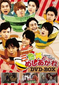【新品】【DVD】三色丼、めしあがれ DVD-BOX (ドラマ)