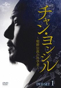 【新品】【DVD】チャン・ヨンシル~朝鮮伝説の科学者~ DVD-SET1 ソン・イルグク
