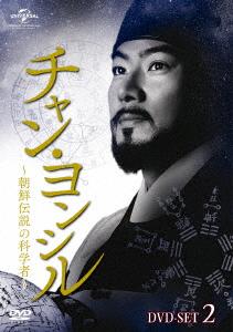 【新品】【DVD】チャン・ヨンシル~朝鮮伝説の科学者~ DVD-SET2 ソン・イルグク
