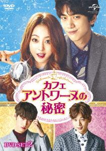 【新品】【DVD】カフェ・アントワーヌの秘密 DVD-SET2 ソンジュン