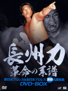 【新品】【DVD】長州力DVD-BOX 革命の系譜 新日本プロレス&全日本プロレス 激闘名勝負集 長州力