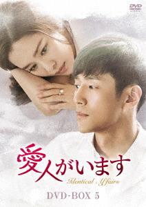 【新品】【DVD】愛人がいます DVD-BOX5 キム・ヒョンジュ